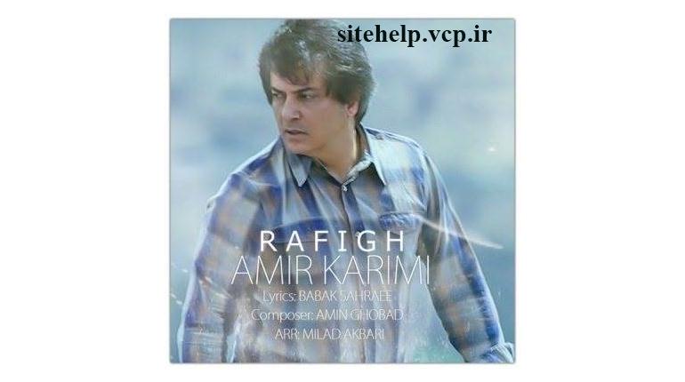 دانلود رایگان آهنگ جدید ایرانی امیر کریمی رفیق با لینک مستقیم