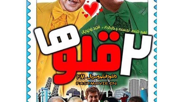 دانلود رایگان فیلم ایرانی و جدید دو قلوها با لینک مستقیم
