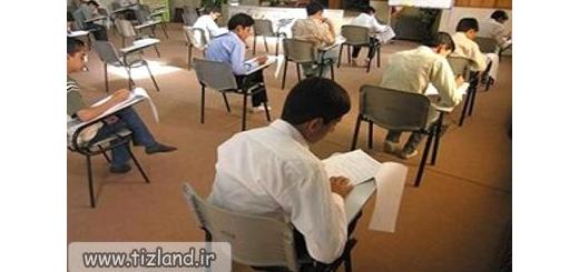 چگونگی برگزاری امتحانات نهایی دانش آموزان