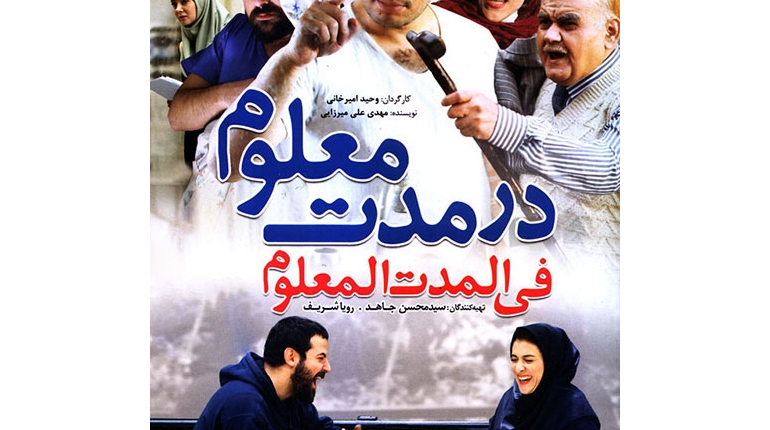 دانلود فیلم ایرانی جدید در مدت معلوم با لینک مستقیم