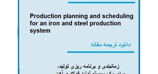 دانلود مقاله انگلیسی با ترجمه برنامه ریزی تولید برای یک سیستم تولید فولاد و آهن (دانلود رایگان اصل مقاله)