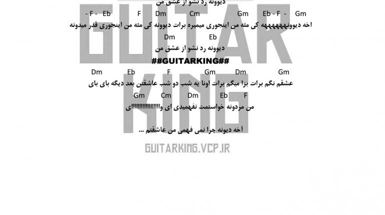 اکورد اهنگ هوس باز از مسعود صادقلو