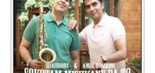 دانلود آلبوم جدید و فوق العاده زیبای آهنگ تکی از امیر حسینی