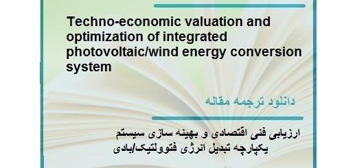 مقاله ترجمه شده ارزیابی فنی اقتصادی و بهینه سازی سیستم یکپارچه تبدیل انرژی فتوولتیک/بادی (دانلود رایگان اصل مقاله)