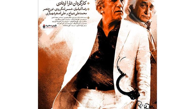دانلود فیلم ایرانی جدید پنج تا پنج با لینک مستقیم و حجم کم