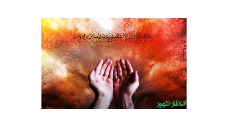 دانلود دعای فرج و سلامتی با صدای استاد فرهمند