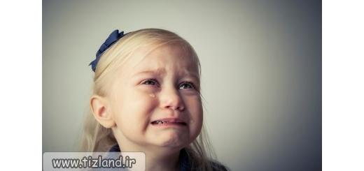 چرا برخی کودکان زود رنج هستند؟