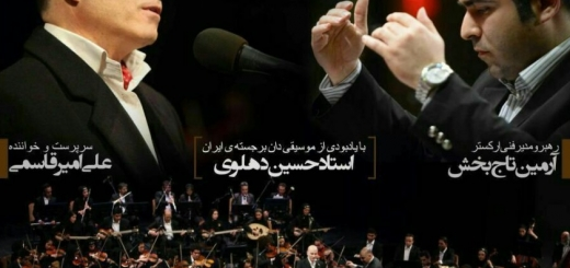 کنسرت آنلاین ارکستر بزرگ ملی نغمه باران