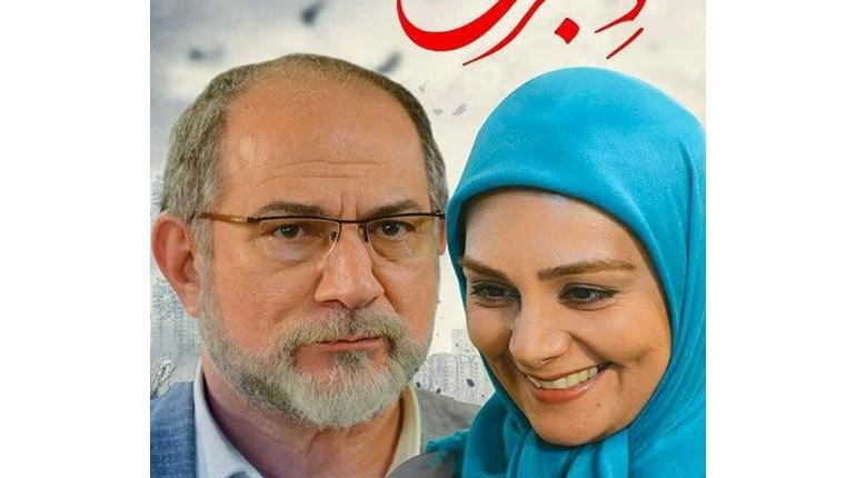 دانلود فیلم ایرانی جدید دلبری با حجم کم و لینک مستقیم