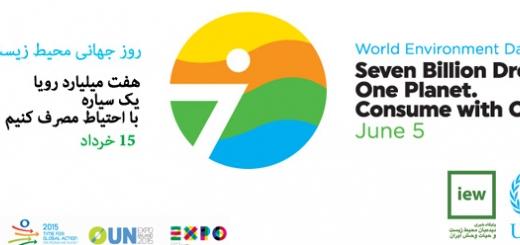 به مناسبت روز جهانی محیط زیست