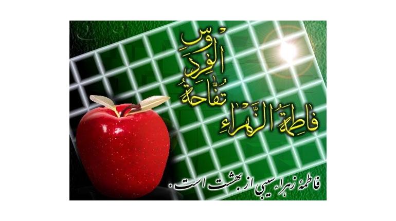 فاطمه بانوی بزرگ اسلام (ویژه ایام فاطمیه)