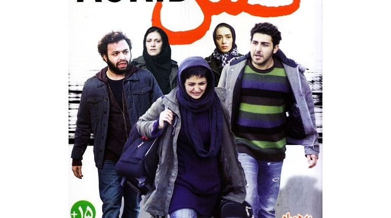 دانلود فیلم ایرانی جدید گس با لینک رایگان و مستقیم