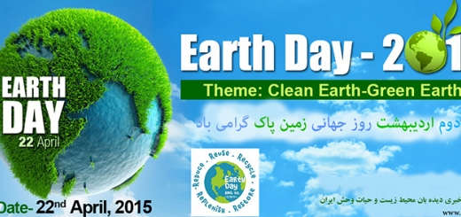 روز جهانی زمین پاک گرامی باد