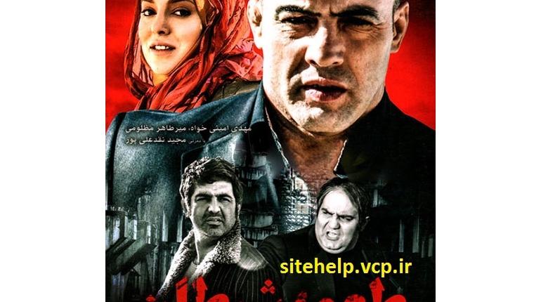 دانلود رایگان فیلم ایرانی وجدید طعمه شیطان با لینک مستقیم
