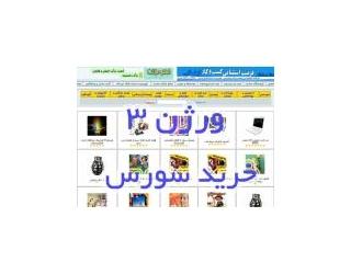 دانلود طراحی فروشگاه اینترنتی و سایت بازاریابی اینترنتی، ورژن 3 (خرید سورس)