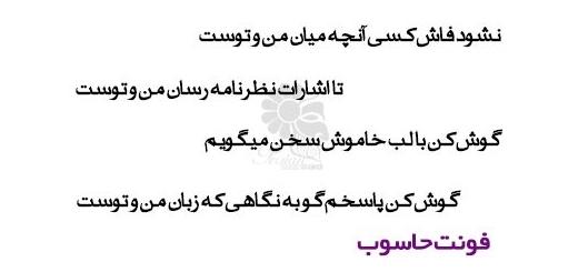 دانلود فونت فارسی حاسوب