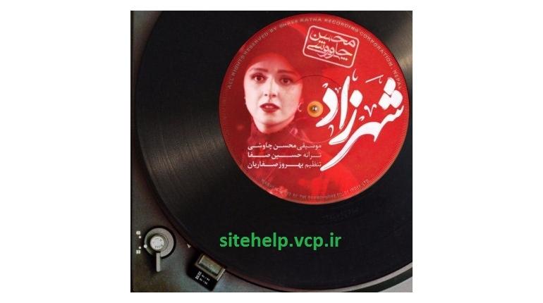 دانلود آهنگ جدید ایرانی محسن چاوشی شهرزاد با لینک مستقیم