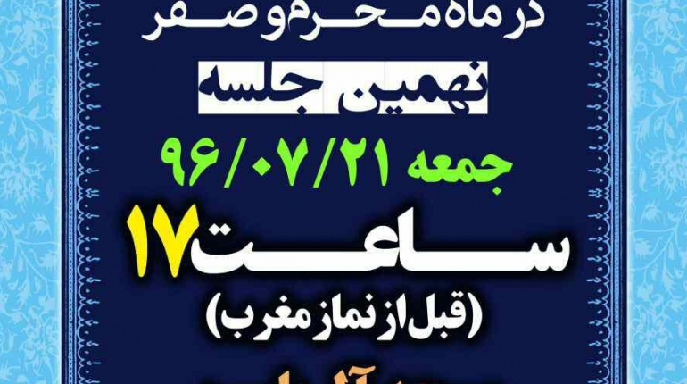 دومین جلسه ی حلقه های معرفت در ماه محرم جمعه راس ساعت 17 در مسجد ال یاسین برقرار خواهد شد.