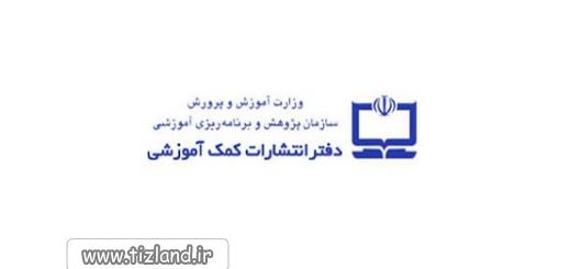 دفتر انتشارات و تکنولوژی آموزشی