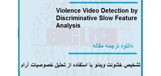 دانلود مقاله انگلیسی با ترجمه  تشخیص خشونت ویدئو با استفاده از تحلیل خصوصیات آرام (دانلود رایگان اصل مقاله)
