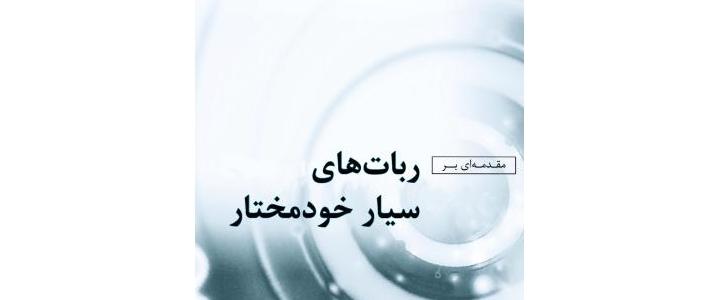 کتاب فارسی مقدمه ای بر ربات های سیار خودمختار