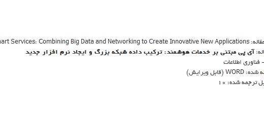 ترجمه مقاله سرویس با هوش با کاربرد ip – ترکیب داده شبکه اعظیم