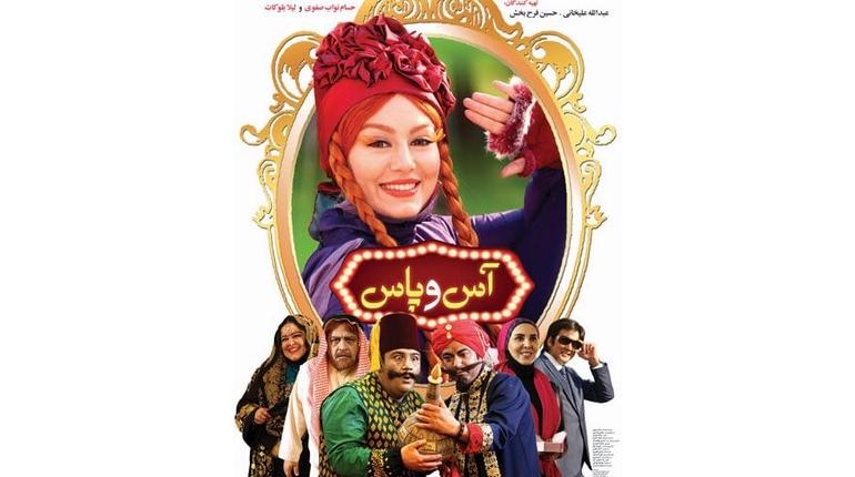 دانلود رایگان فیلم ایرانی جدید آس و پاس با لینک مستقیم