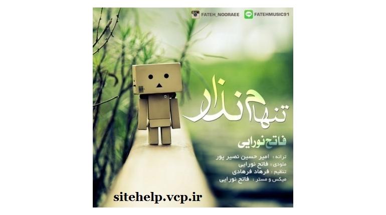 دانلود آهنگ جدید ایرانی فاتح نورایی تنهام نذار با لینک مستقیم