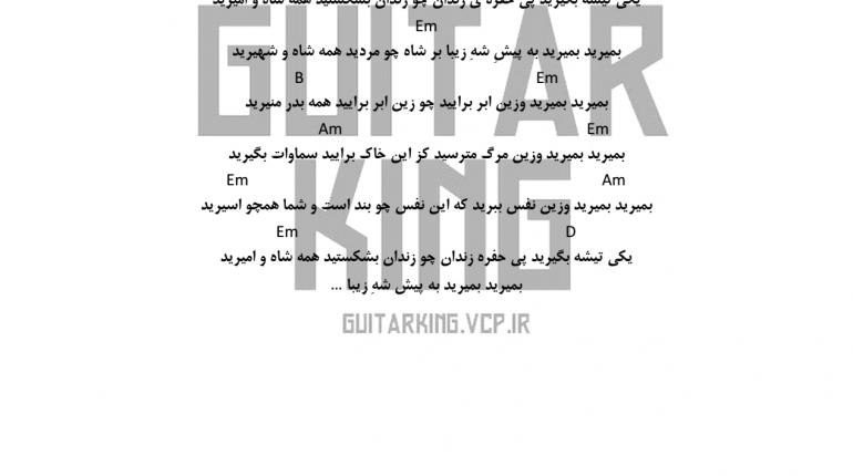 اکورد اهنگ زندان از محسن چاوشی