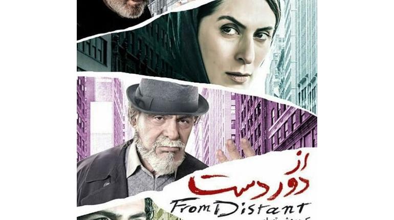 دانلود فیلم ایرانی جدید از دوردست با لینک مستقیم