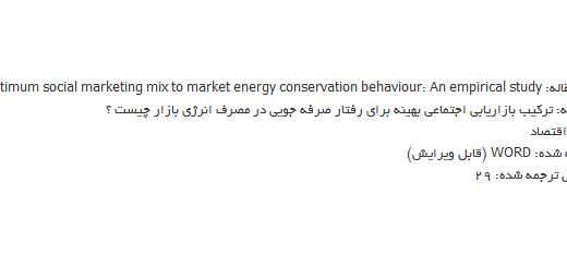ترجمه مقاله مطالعه تجربی بازاریابی اجتماعی به منظور بهبود رفتار کاهش در استفاده نیرو بازار