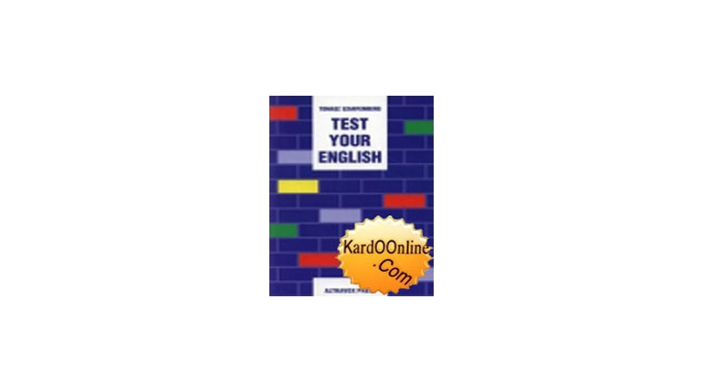تست دانش گرامر و لغات انگلیسی شما با Test Your English