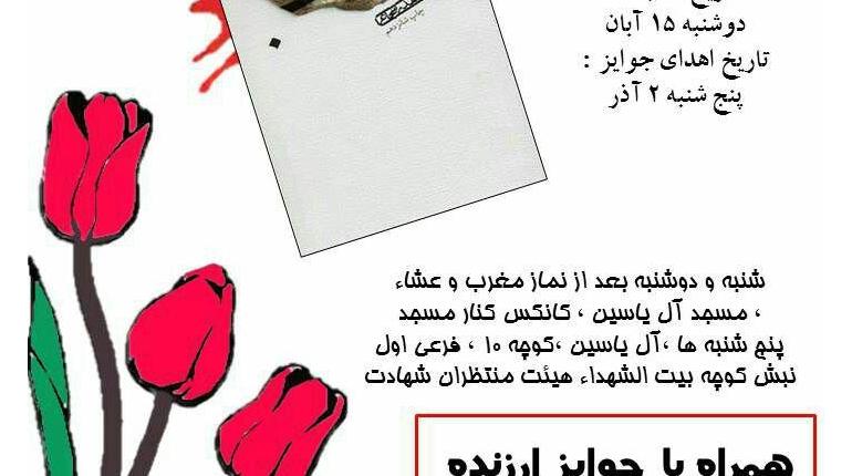 مسابقه کتابخوانی ویژه ماه محرم