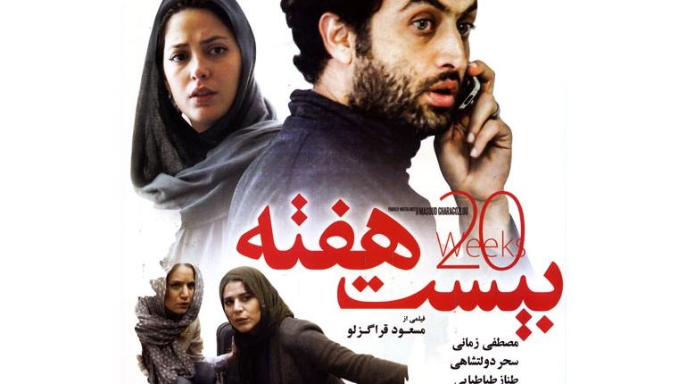 دانلود فیلم ایرانی جدید بیست هفته با لینک مستقیم