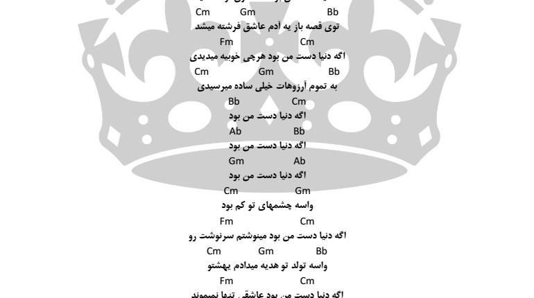 اکورد اگه دنیا دست من بود از کامران و هومن