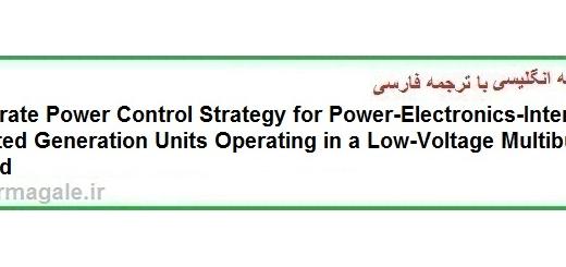 دانلود ترجمه مقاله در باره استراتژی دقیق کنترل توان برای واحدهای تولیدالکترونیک قدرت (دانلود رایگان اصل مقاله)