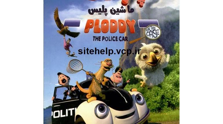 دانلود رایگان انیمیشن جدید دوبله فارسی پله ماشین پلیس