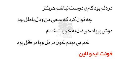 دانلود فونت فارسی، عربی، اردو و کردی ابدو لاین