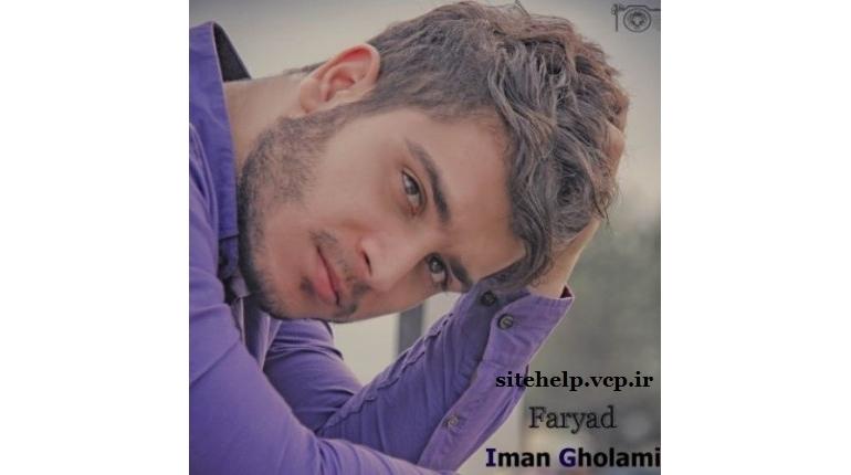 دانلود آهنگ جدید ایرانی ایمان غلامی فریاد با لینک مستقیم