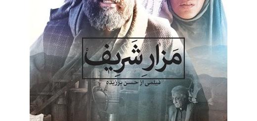 دانلود فیلم ایرانی جدید مزارشریف با لینک مستقیم و رایگان