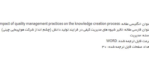 ترجمه مقاله اثر روش مدیریت کیفی در روند خلق علم