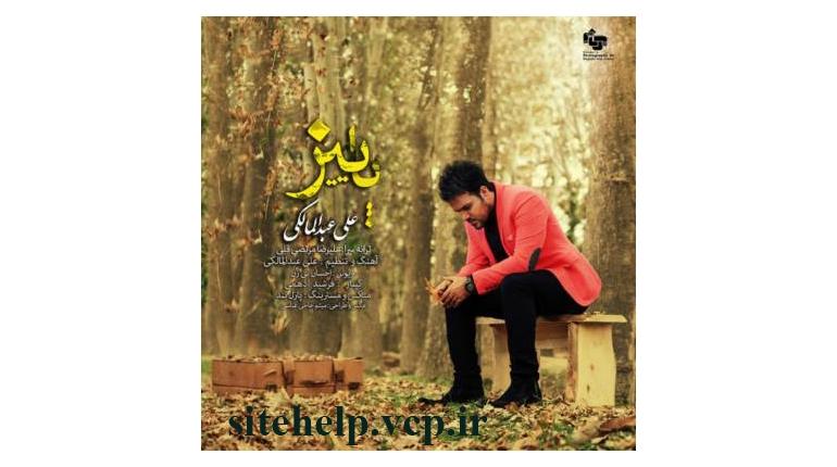 دانلود رایگان آهنگ جدید و ایرانی علی عبدالمالکی پاییز با لینک مستقیم