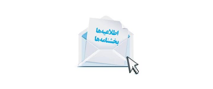 بخشنامه معافیت مالیاتی مسکن مهر وابلاغ دوباره آن