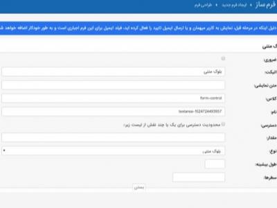 فرمساز کانی وب