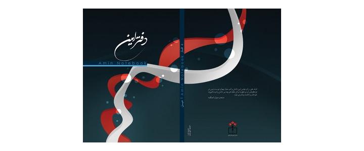 اولین دفتر مشق با رویکرد آموزش سبک زندگی اسلامی منتشر شد+عکس