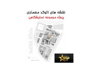 پروژه نقشه های اتوکد پروژه نمایشگاه استانی منطقه ای