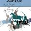 کتاب کامل تاریخ افشار + pdf
