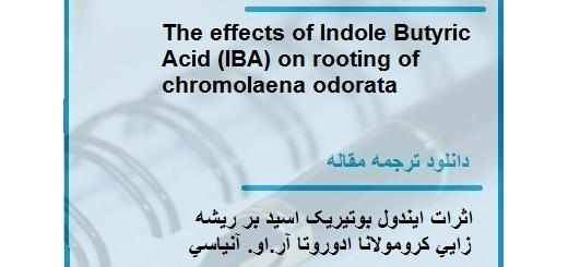 مقاله ترجمه شده در مورد اثرات ایندول بوتیریک اسید بر ریشه زایی کرومولانا ادوروتا (دانلود رایگان اصل مقاله)