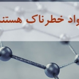 آیا نانومواد خطرناک هستند؟