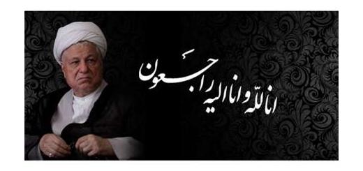 به مناسبت درگذشت آیت الله هاشمی رفسنجانی  پیام تسلیت معاون هنری وزیر ارشاد / برنامه های هنری سه روز تعطیل است
